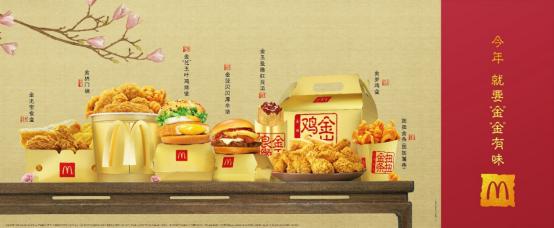 麦当劳贺岁新品上线,春节无休,30分钟送上门130.png