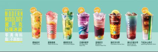 """非""""茶""""非""""咖啡"""",星巴克大胆推""""玩味冰调""""饮品140.png"""