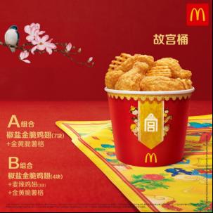 """麥當勞六一推出新款兒童套餐""""故宮桶""""290.png"""